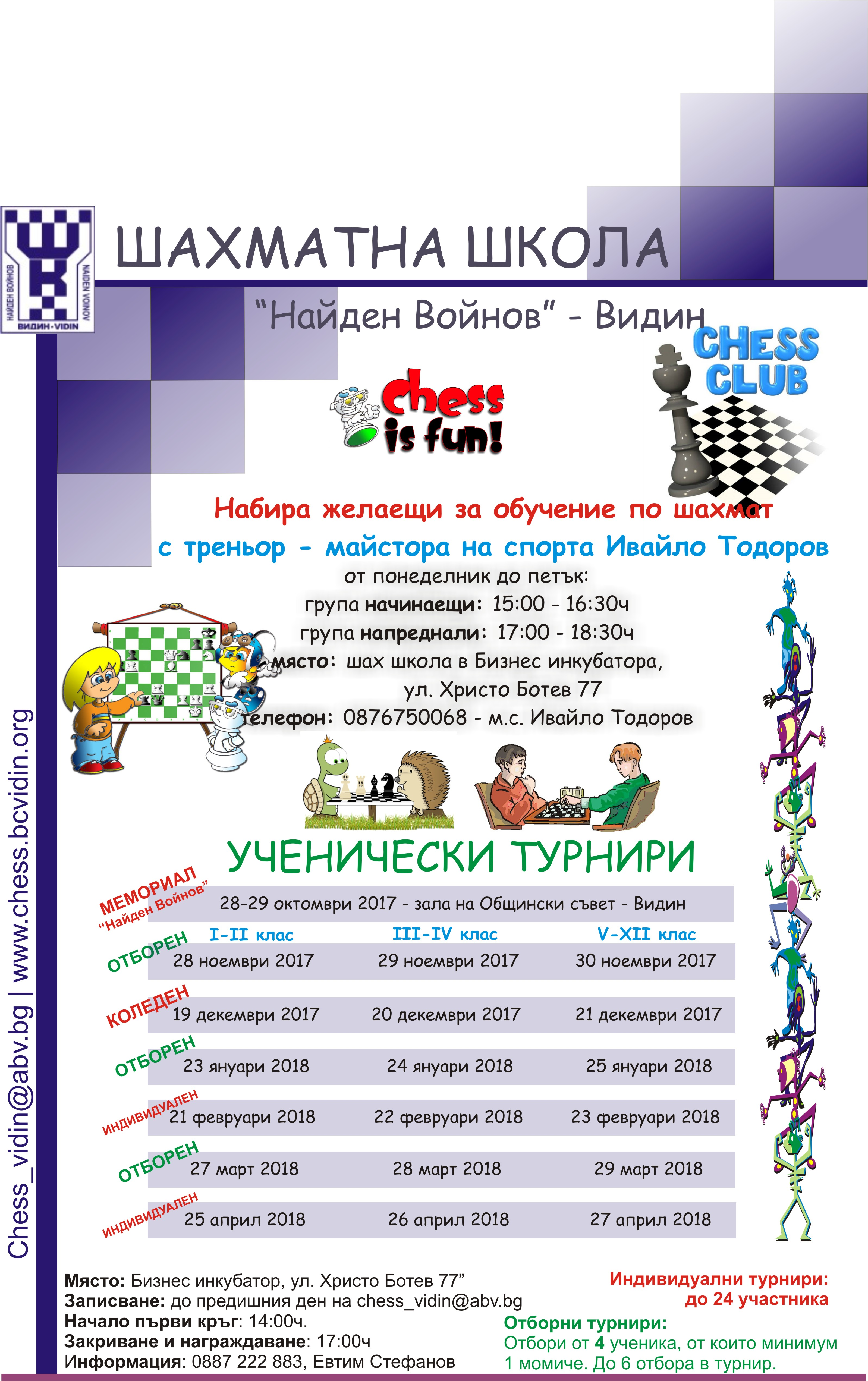 poster school turniri Vidin 2017-2018